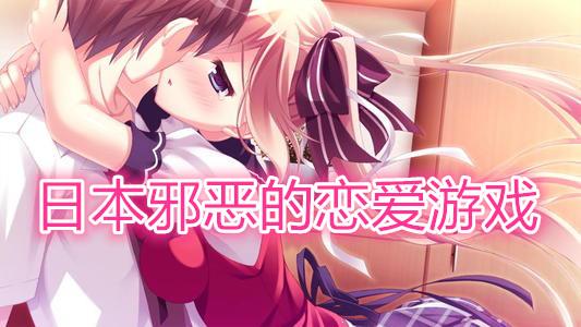 日本邪恶的恋爱游戏