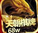 天朝棋牌68w