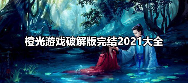 橙光游戏破解版完结2021大全