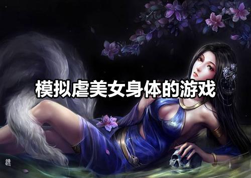 模拟虐美女身体的游戏