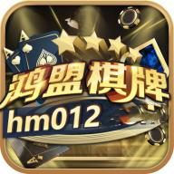 鸿盟棋牌hm012