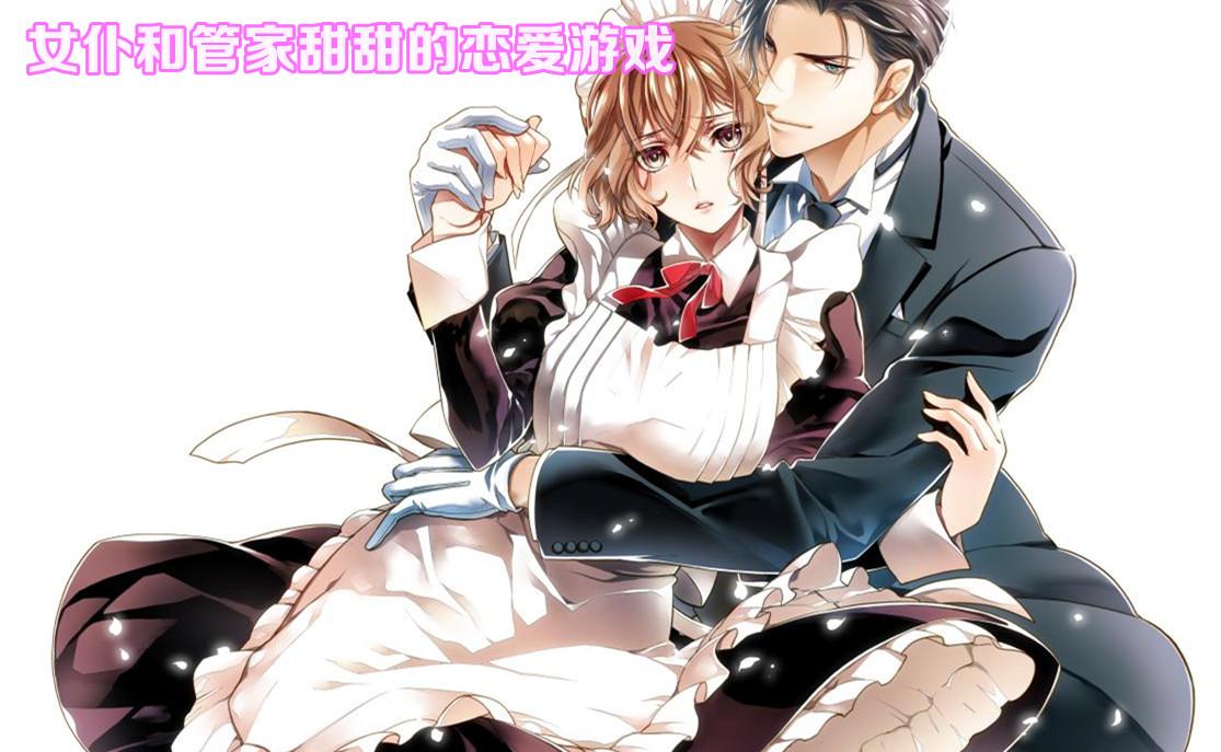 女仆和管家甜甜的戀愛游戲
