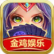 金鸡娱乐棋牌官方版v.1.0.0