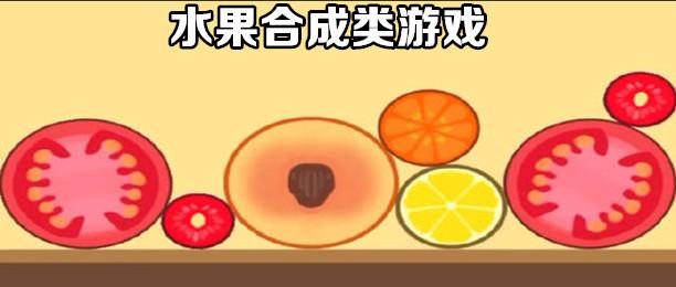 水果合成类游戏