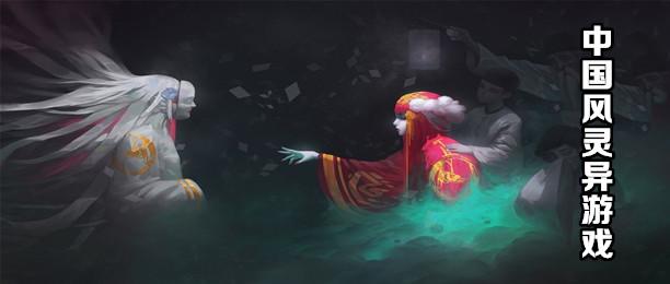 中国风灵异游戏