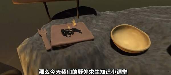 野炊模拟器图1
