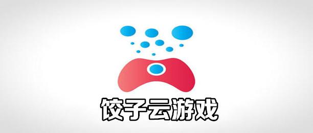 饺子云游戏