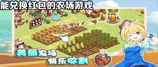 能兑换红包的农场游戏