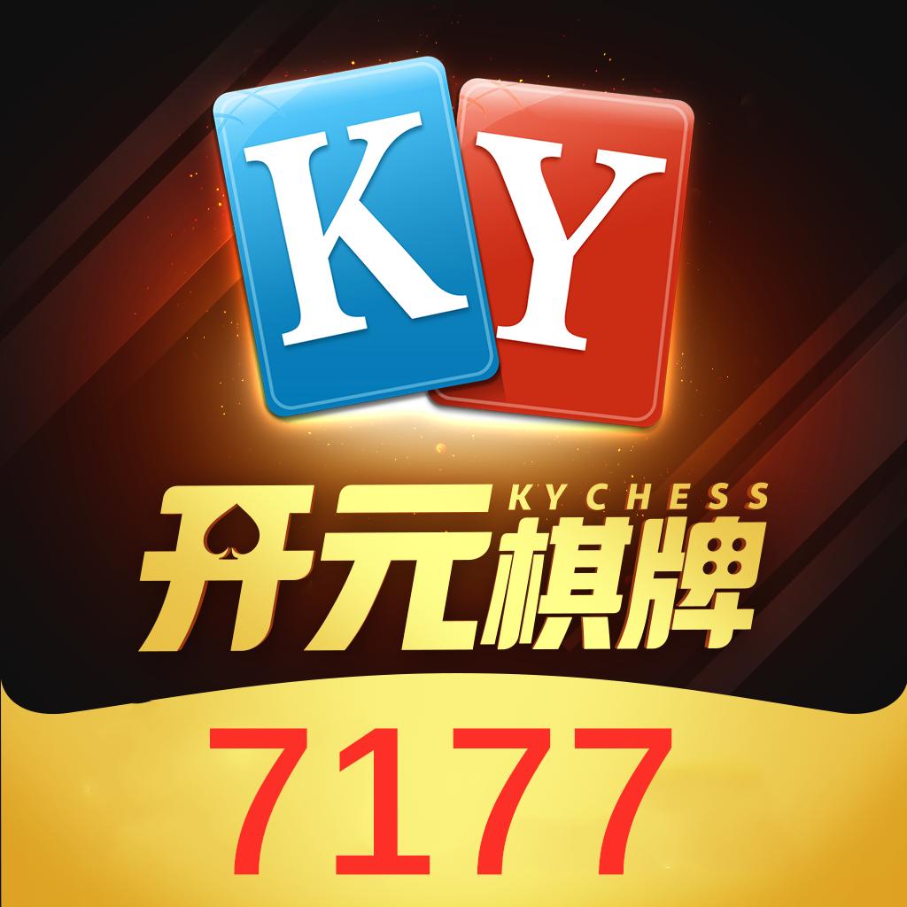 開元ky棋牌7177