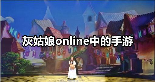 灰姑娘online中的手游