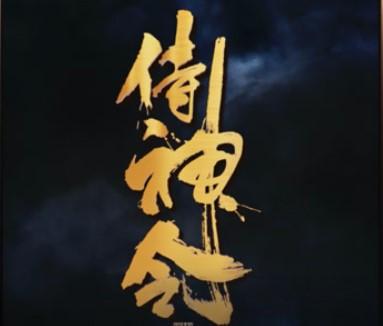 阴阳师侍神令