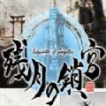 残月之锁宫中文版