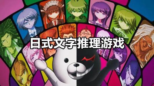 日式文字推理游戏