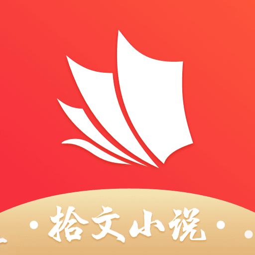 拾文小说免费版