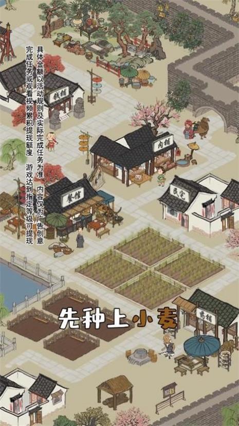 江南幸福生活图2