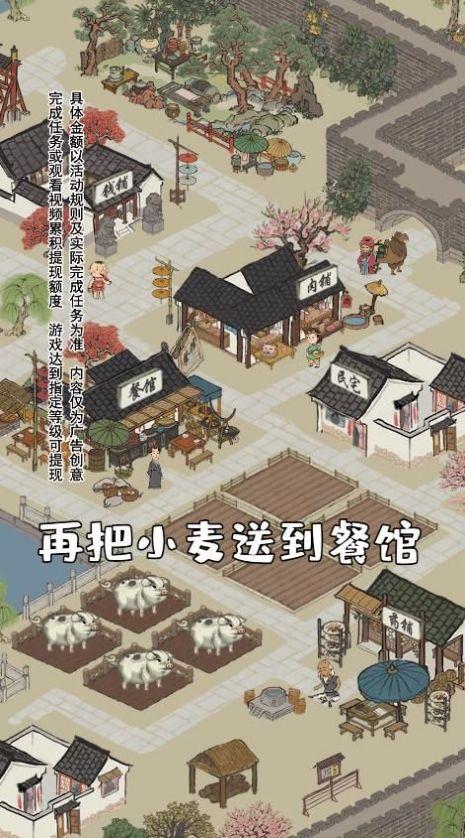 江南幸福生活图4