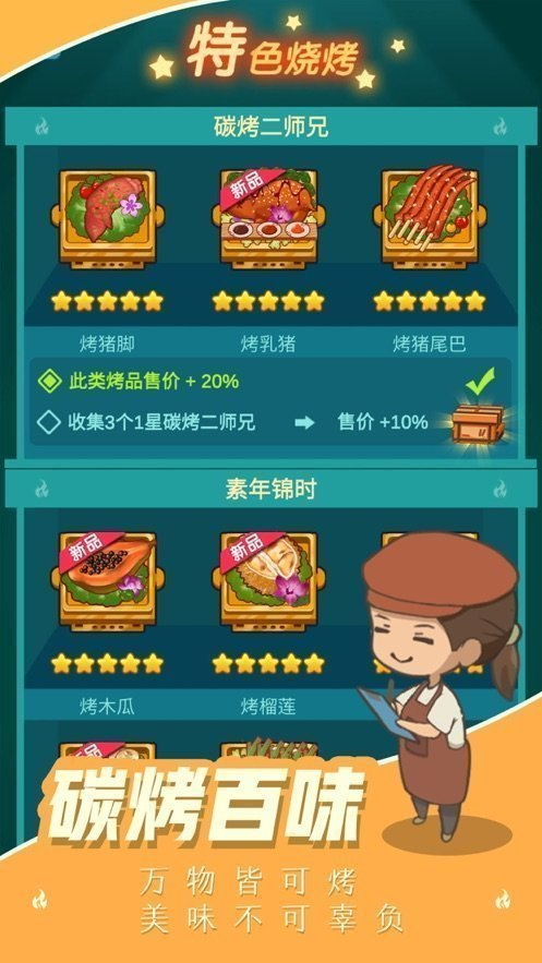 烧烤西施赚钱游戏图4