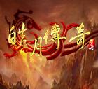 皓月传奇1.95中文版