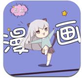 高能漫画app