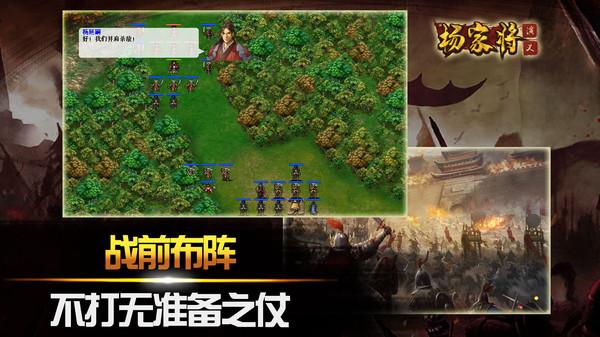 杨家将演义官方版图4