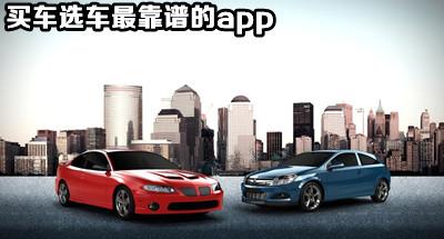 买车选车最靠谱的app