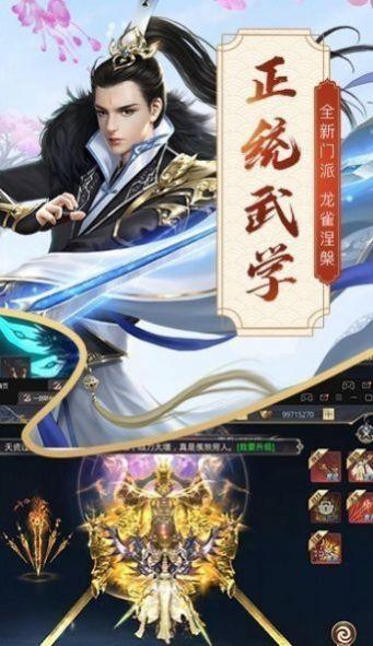 剑斩星痕图3