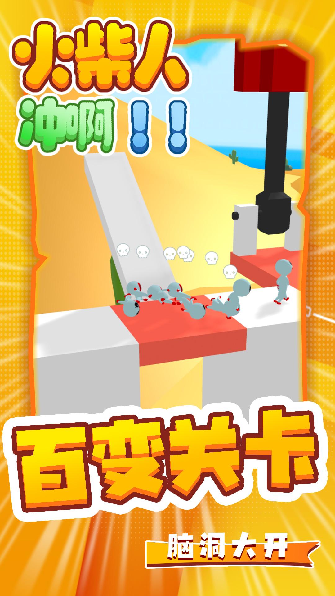 火柴人冲啊游戏安卓版图3