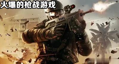火爆的枪战游戏