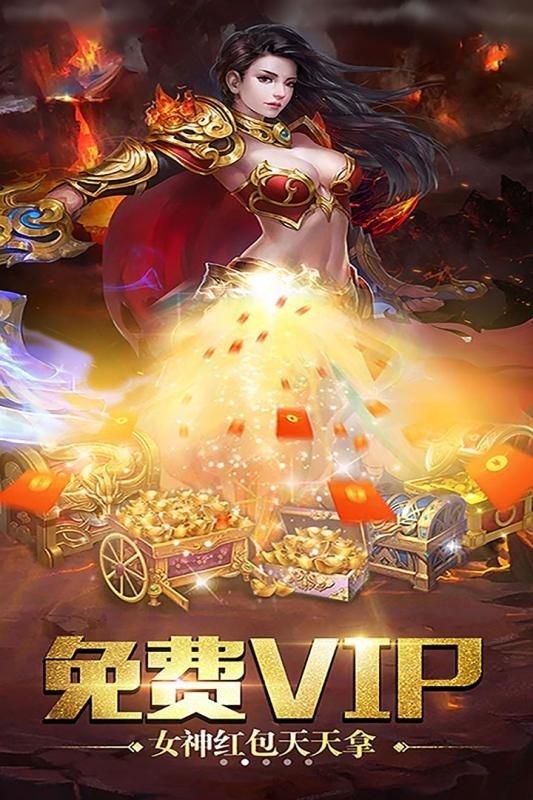 火龙三职业高爆传奇图1