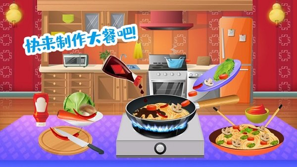 佩皮小镇大厨师手机版图4