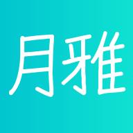 月雅app