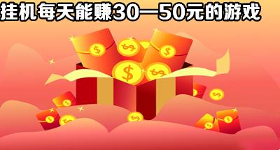 挂机每天能赚30—50元的游戏