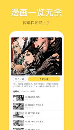 木木漫画app图3