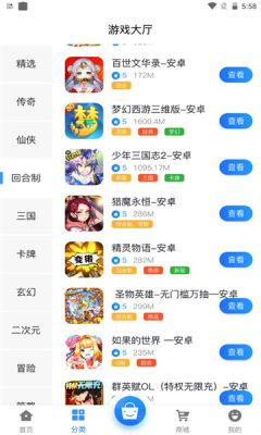 圣鑫手游app图1