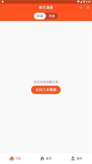 樱花漫画手机版图1