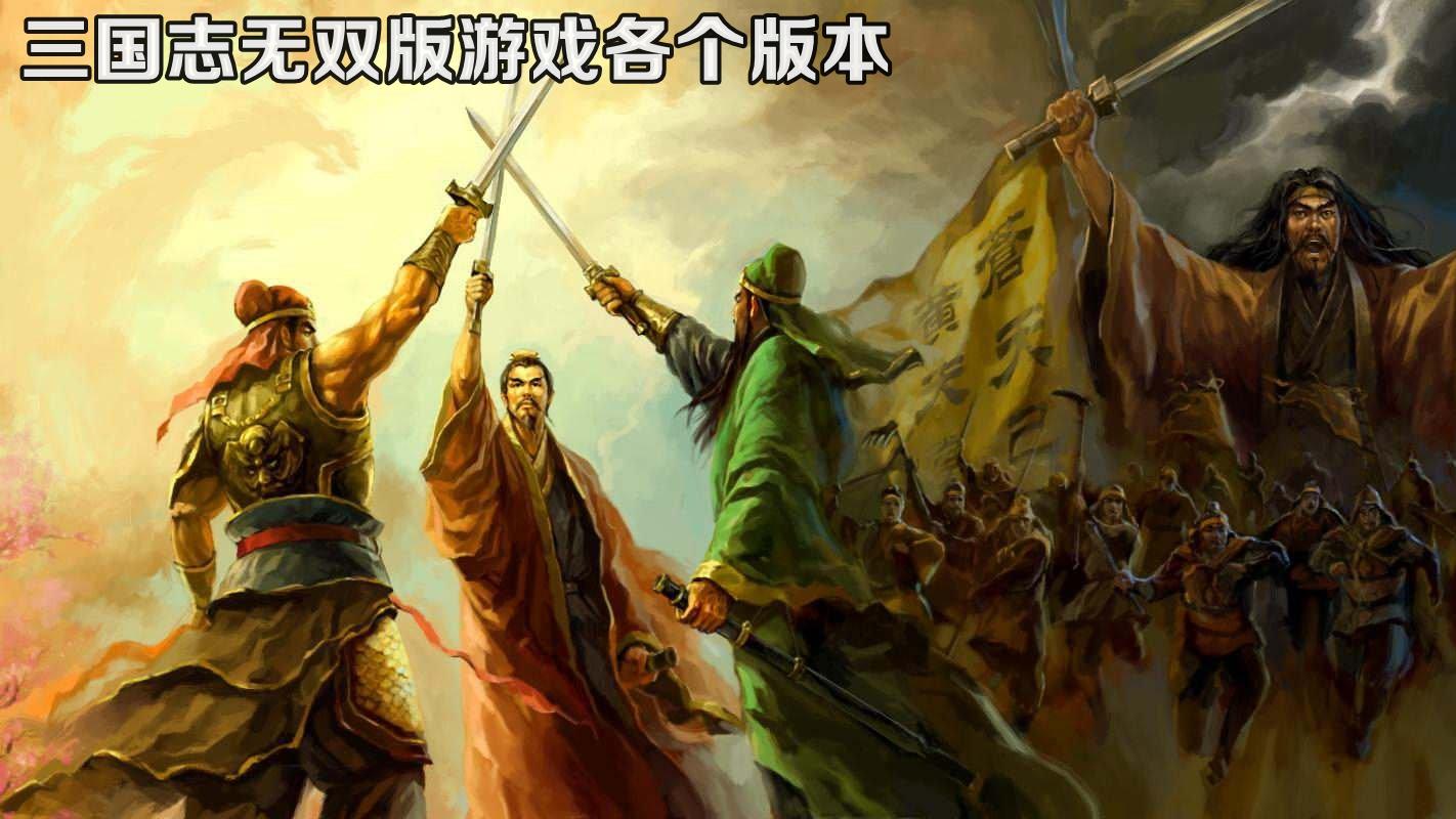 三国志无双版游戏各个版本