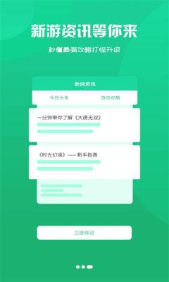 圣鑫手游app图3