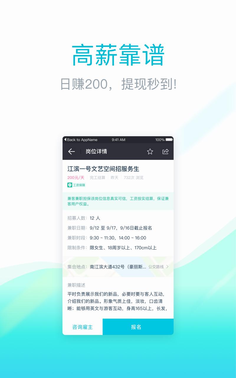 兼职兼客app手机版图2