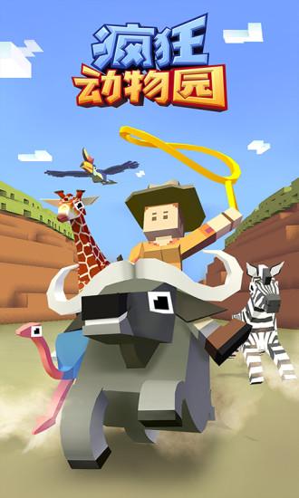 疯狂动物园谷歌版图2