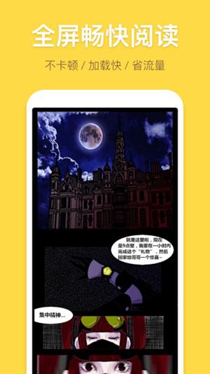 木木漫画app图2
