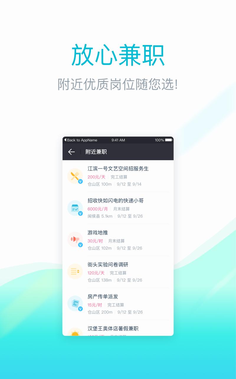 兼职兼客app手机版图1