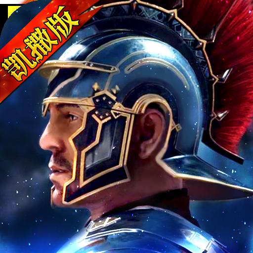 罗马帝国游戏手机版