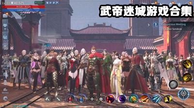 武帝迷城游戏合集