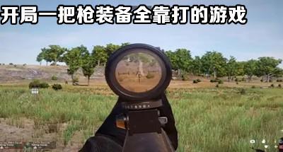 开局一把枪装备全靠打的游戏