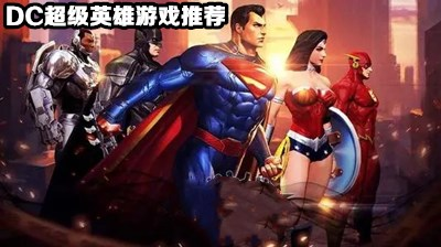 DC超级英雄游戏推荐