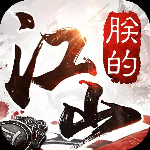 朕的江山2官网版