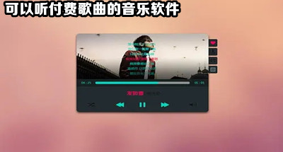 可以听付费歌曲的音乐软件