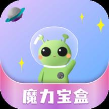 魔力宝盒app