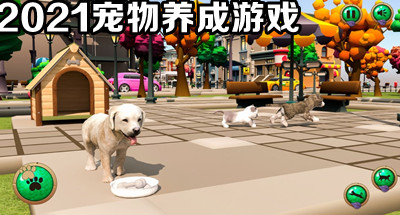 2021宠物养成游戏