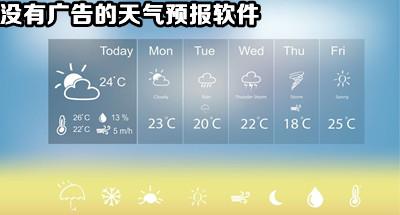 没有广告的天气预报软件